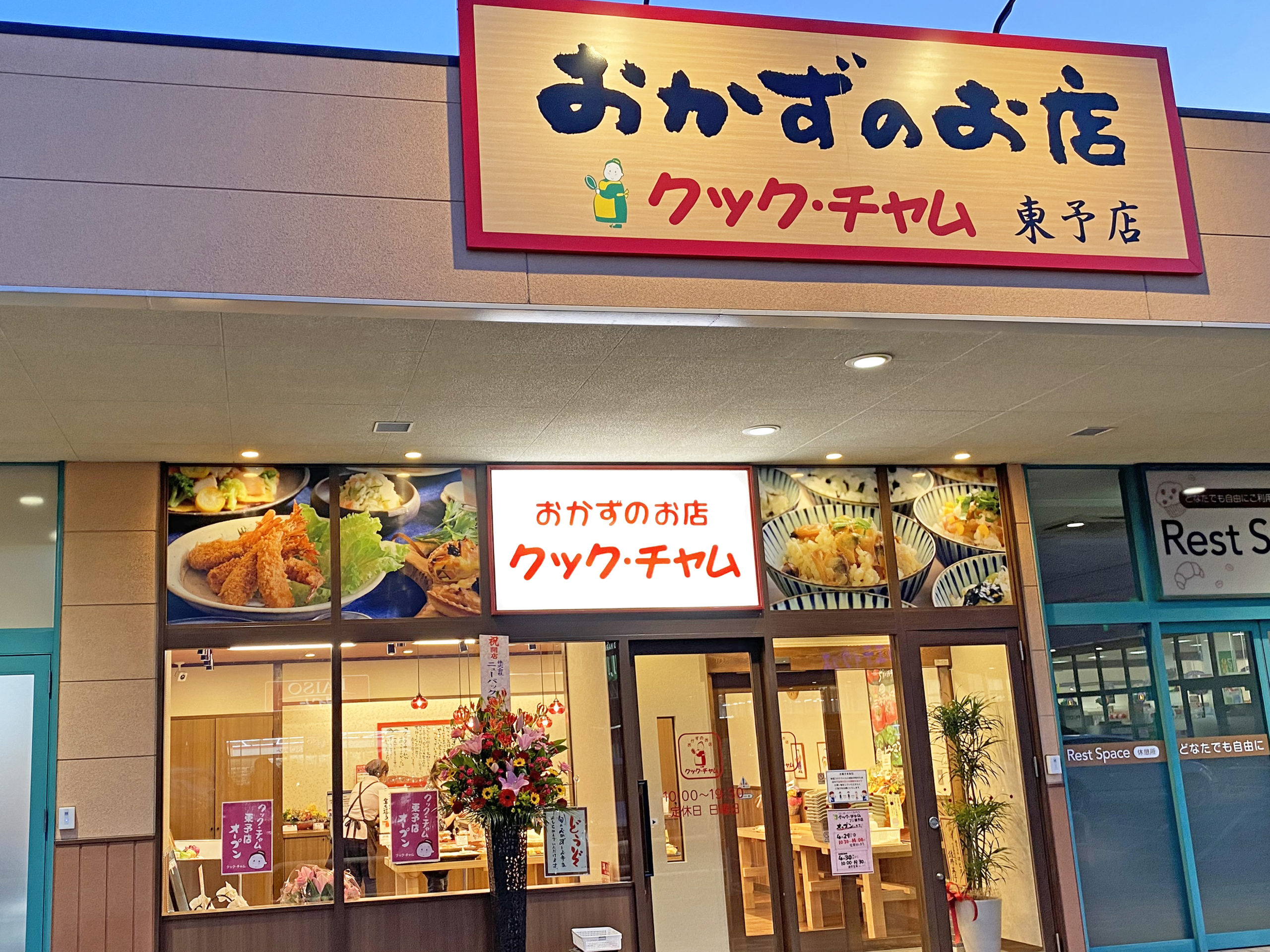 店舗画像:東予店