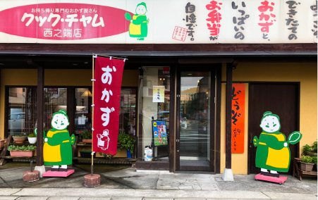 店舗画像:西之端店