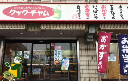 店舗画像:大町店