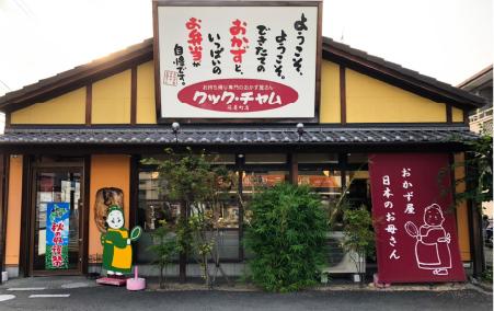 店舗画像:問屋町店