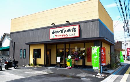 店舗画像:三津店
