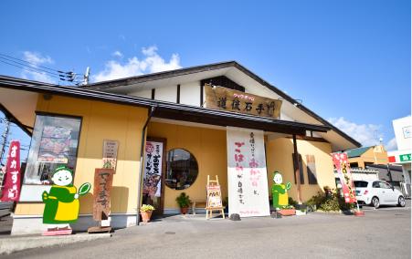 店舗画像:道後石手店