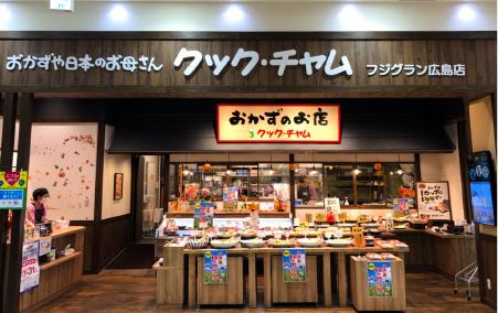 店舗画像:フジグラン広島店