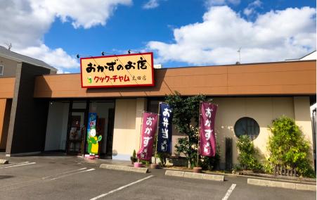 店舗画像:太田店