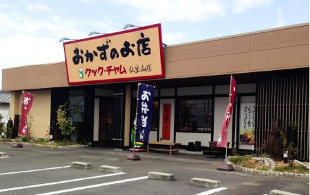 店舗画像:仏生山店