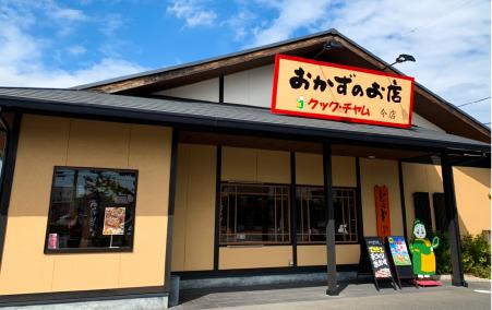 店舗画像:今店